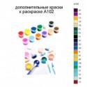 Дополнительные краски для раскраски A102