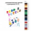 Дополнительные краски для раскраски A113