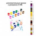 Дополнительные краски для раскраски A186