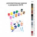 Дополнительные краски для раскраски A218