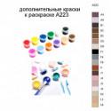 Дополнительные краски для раскраски A223
