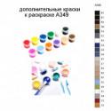 Дополнительные краски для раскраски A349