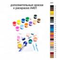 Дополнительные краски для раскраски A401
