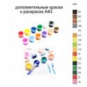 Дополнительные краски для раскраски A43