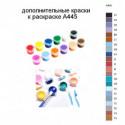 Дополнительные краски для раскраски A445