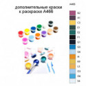 Дополнительные краски для раскраски A466