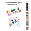 Дополнительные краски для раскраски A471