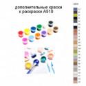 Дополнительные краски для раскраски A510