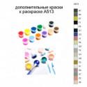 Дополнительные краски для раскраски A513
