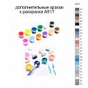 Дополнительные краски для раскраски A517