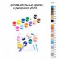 Дополнительные краски для раскраски A518