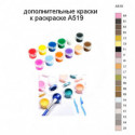 Дополнительные краски для раскраски A519
