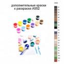 Дополнительные краски для раскраски A552