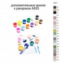 Дополнительные краски для раскраски A553