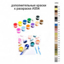 Дополнительные краски для раскраски A554