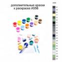 Дополнительные краски для раскраски A556