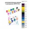 Дополнительные краски для раскраски ARTH-43