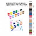 Дополнительные краски для раскраски ARTH-AH154