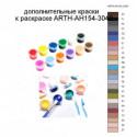 Дополнительные краски для раскраски ARTH-AH154-3040