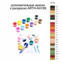 Дополнительные краски для раскраски ARTH-AH195