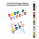 Дополнительные краски для раскраски ARTH-AH233