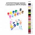 Дополнительные краски для раскраски ARTH-AH243