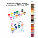 Дополнительные краски для раскраски ARTH-AH73V
