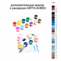 Дополнительные краски для раскраски ARTH-AH95V