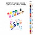 Дополнительные краски для раскраски ARTH-AH991