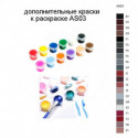 Дополнительные краски для раскраски AS03