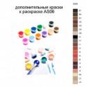 Дополнительные краски для раскраски AS06