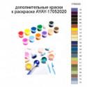 Дополнительные краски для раскраски AYAY-17052020