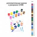 Дополнительные краски для раскраски CH08