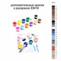 Дополнительные краски для раскраски EM18