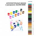 Дополнительные краски для раскраски ets348-6080