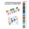 Дополнительные краски для раскраски ets468-3040