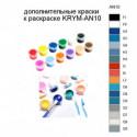 Дополнительные краски для раскраски KRYM-AN10