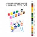 Дополнительные краски для раскраски KRYM-FL10