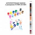 Дополнительные краски для раскраски KTMK-031081