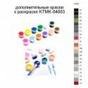 Дополнительные краски для раскраски KTMK-04003