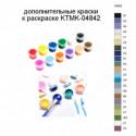 Дополнительные краски для раскраски KTMK-04842