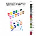 Дополнительные краски для раскраски KTMK-10311