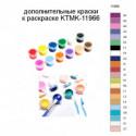 Дополнительные краски для раскраски KTMK-11966