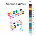 Дополнительные краски для раскраски KTMK-12589