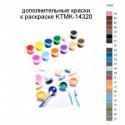 Дополнительные краски для раскраски KTMK-14320