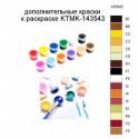 Дополнительные краски для раскраски KTMK-143543