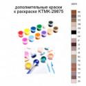 Дополнительные краски для раскраски KTMK-29875