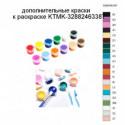 Дополнительные краски для раскраски KTMK-32882463387