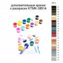 Дополнительные краски для раскраски KTMK-38514