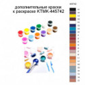 Дополнительные краски для раскраски KTMK-445742